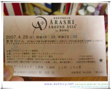 ARASHI AROUND ASIA in DOME @ 東京ド-ム